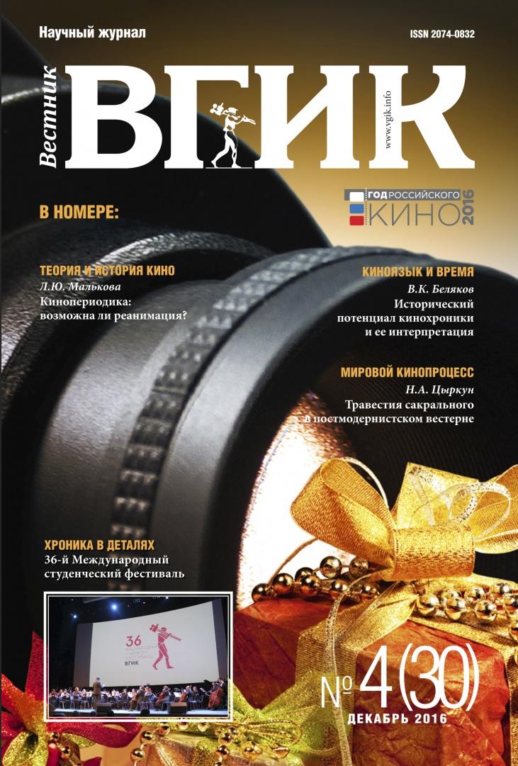 журнал студенческий научный вестник