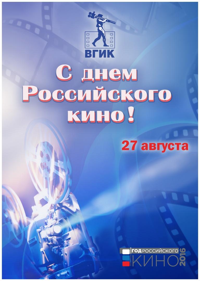 Поздравление с днем кино директору 7