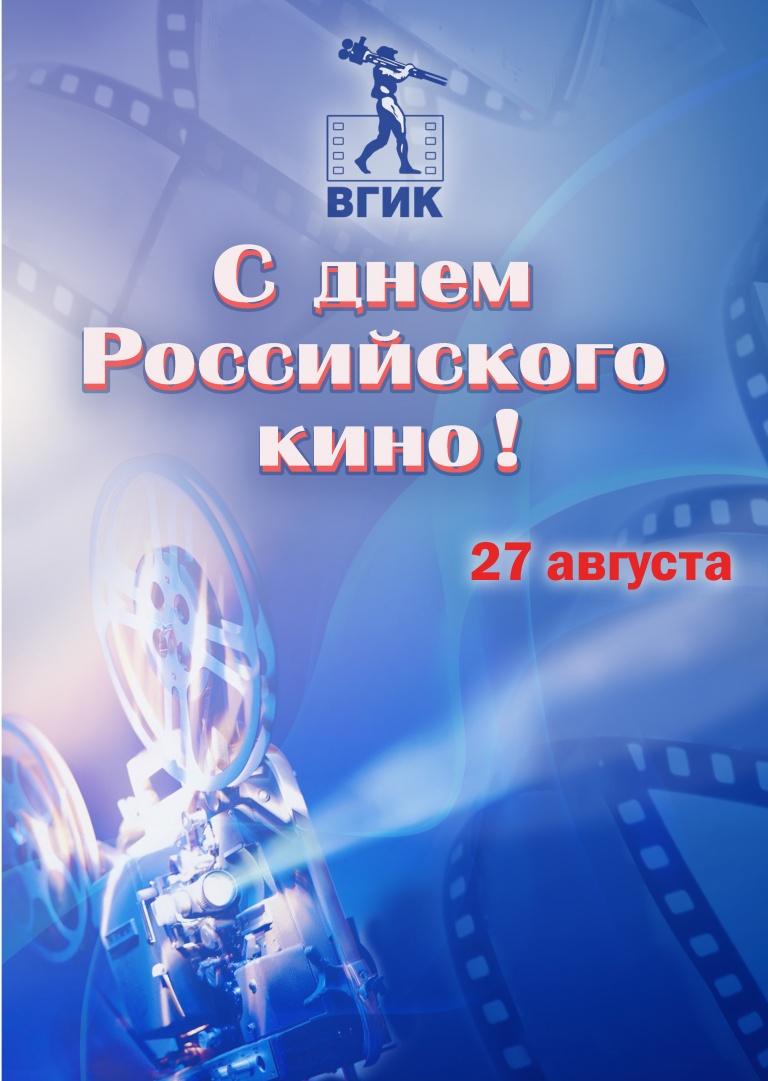 Месяца поздравления, с днем российского кино открытки