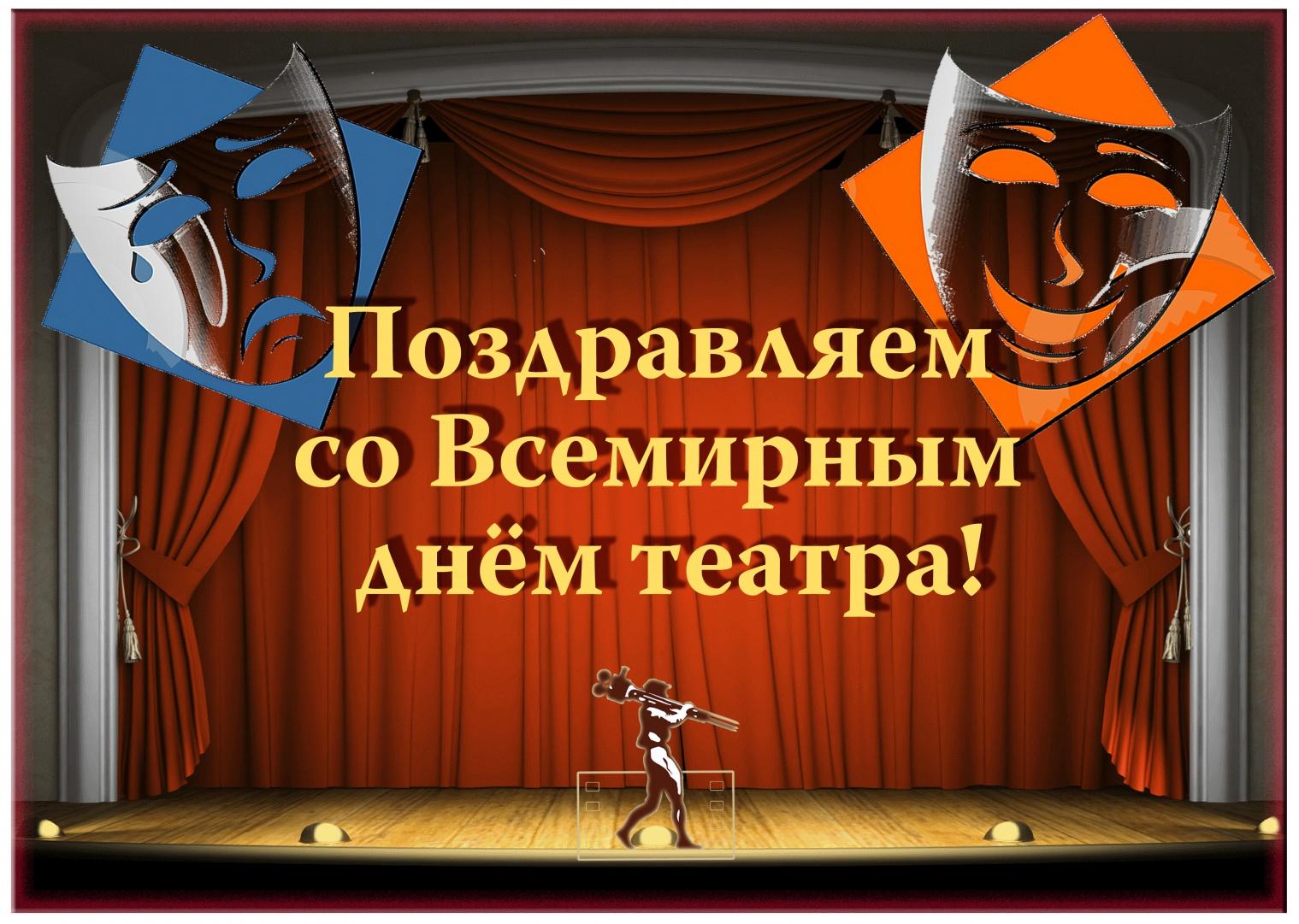 Сказочная, день театра фото картинки